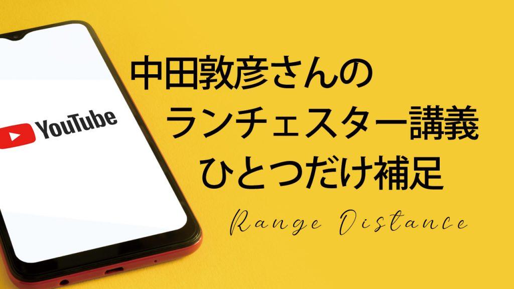 中田敦彦さんのランチェスター戦略講義にひとつだけ補足【射程距離理論】